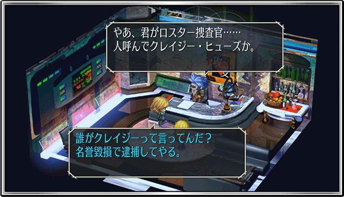サガフロ スマホゲームアプリの画像