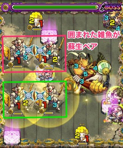 ロッコウ【3】のボス3
