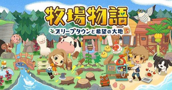 『牧場物語』シリーズ完全新作が2021年2月25日発売!