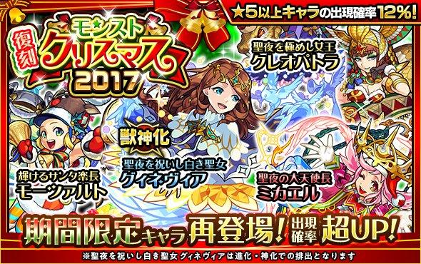 復刻クリスマス2017