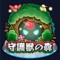 守護獣の森アイコン