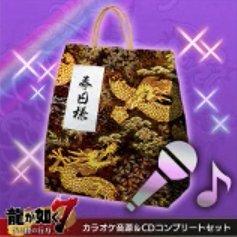 カラオケ音源&CDコンプリートセット