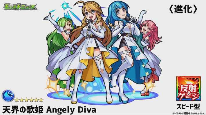 Angely Diva進化