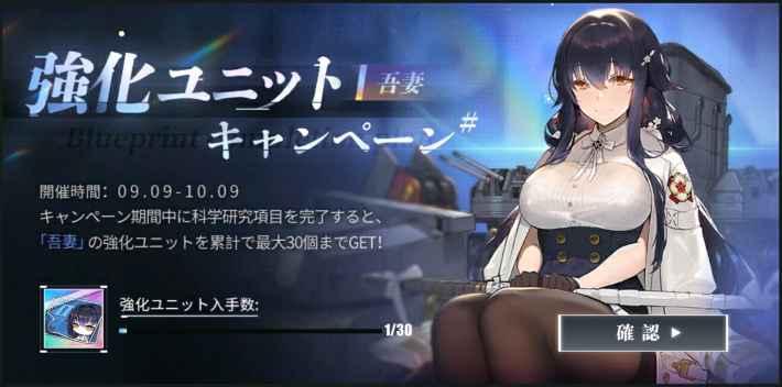 強化ユニットキャンペーン(吾妻)_top