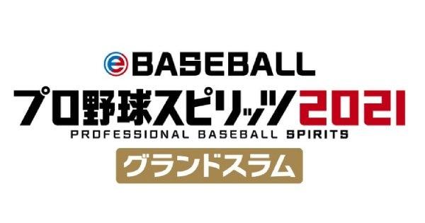 eBASEBALLプロ野球スピリッツ2021 グランドスラムのアイキャッチ画像