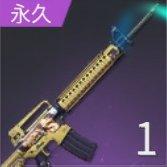 M16A4:二周年記念