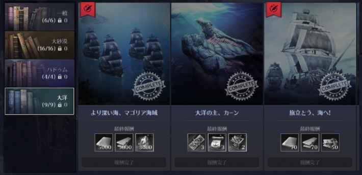 大洋のストーリー画面