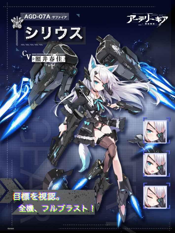 アーテリーギア-機動戦姫- (アテギア)のキャラクター