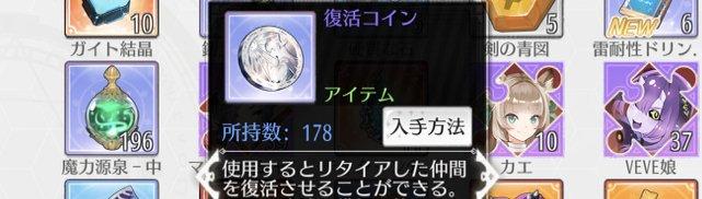 復活コイン