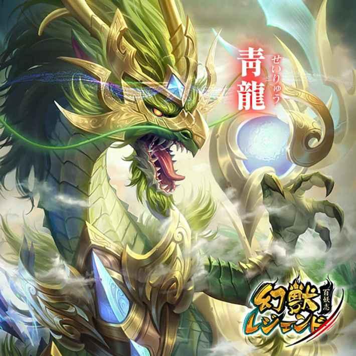 幻獣レジェンド 青龍
