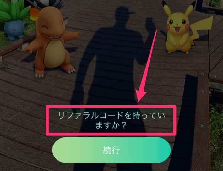 新規プレイヤー入力画面