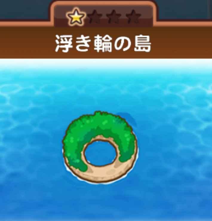 浮き輪の島