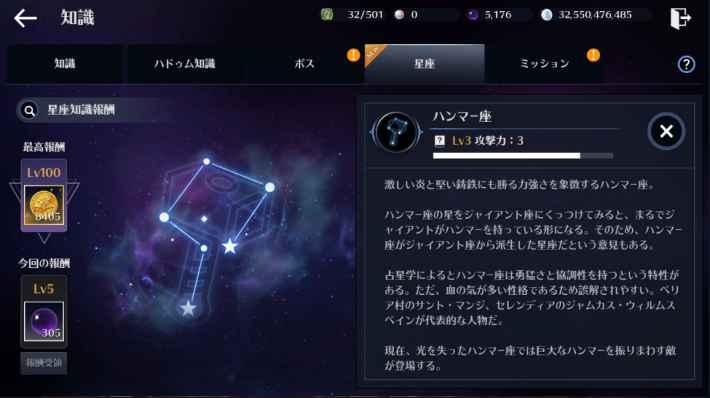 星座の知識を集めてステータスUP