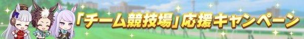 チーム競技場応援キャンペーン