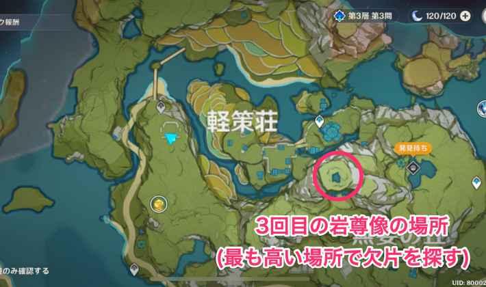 3回目の岩尊像の場所(最も高い場所で〜)