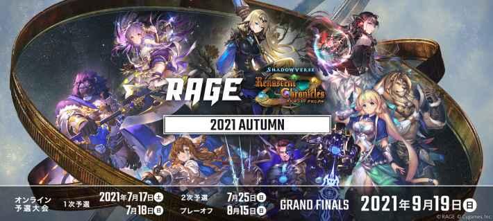 RAGE RSC