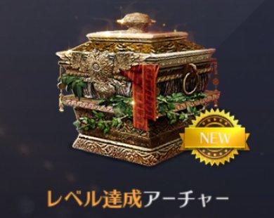 レベル達成アーチャー