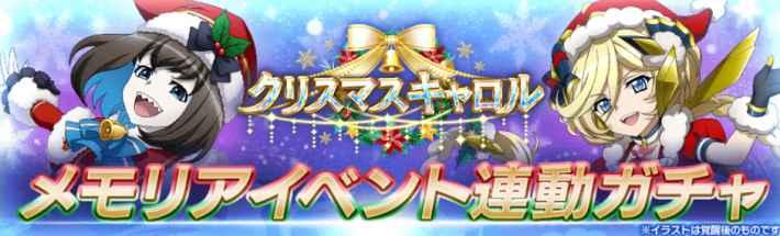 クリスマスキャロル メモリアイベント連動ガチャのミニアイキャッチ