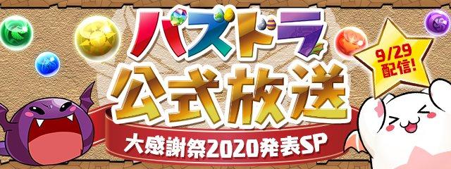 パズドラ公式放送~大感謝祭2020発表SP~