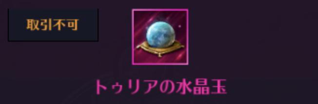 トゥリアの水晶玉