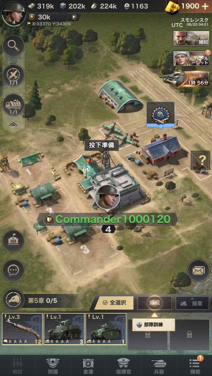 WARPATH-武装都市- 領地拡大