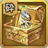 UR神獣欠片箱(4択)