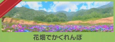 花畑でかくれんぼのバナー