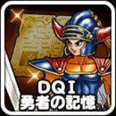DQ1勇者の記憶