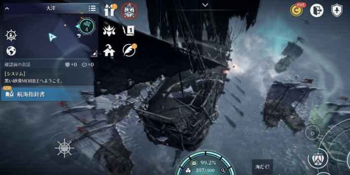 幽霊船との戦闘画面