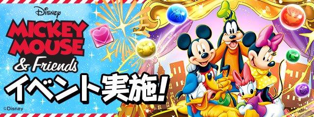 ミッキーマウス&フレンズガチャのバナー
