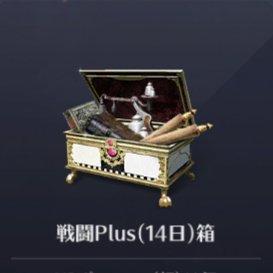 戦闘Plus(14日)箱