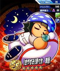 [おやすみ]須々木清吾