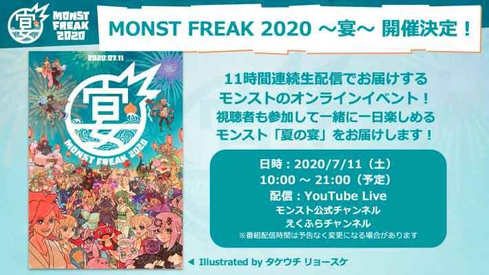 MONST FREAK 2020の配信時間