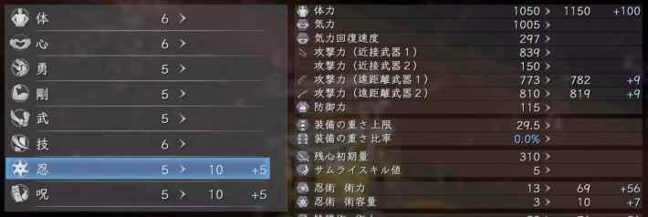 術サポート用の「呪」「忍」も選択肢