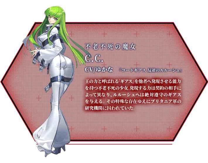 『コードギアス Genesic Re;CODE』C.C.(シーツー)の画像
