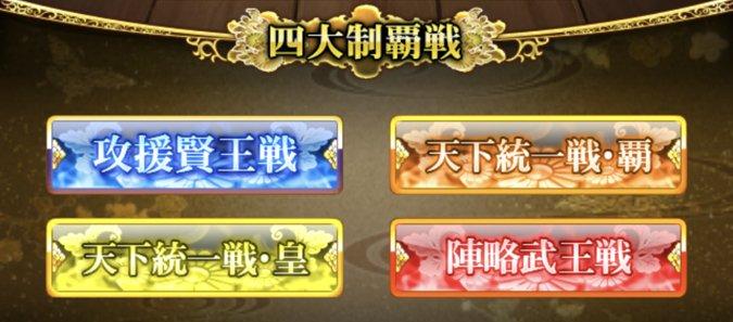 四大制覇戦のアイキャッチ