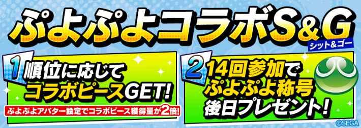 「ぷよぷよ」コラボ開催!アルルとシェゾがガチャに登場!の画像
