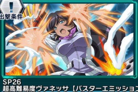 超高難易度ヴァネッサ【バスターエミッション】獲得クエスト画面