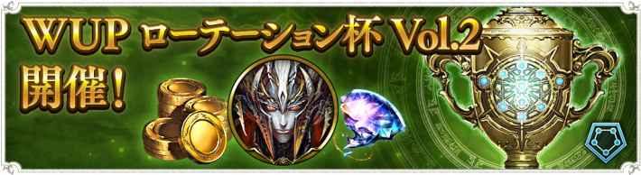 WUP ローテーション杯Vol.2