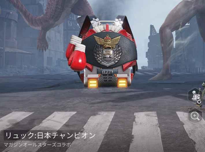リュック:日本チャンピオン