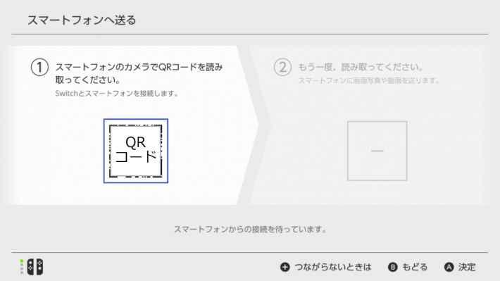 Switchをスマホに接続する方法!画像をスマホに送る方法もの画像