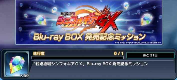「戦姫絶唱シンフォギアGX」Blu-ray BOX発売記念ミッション