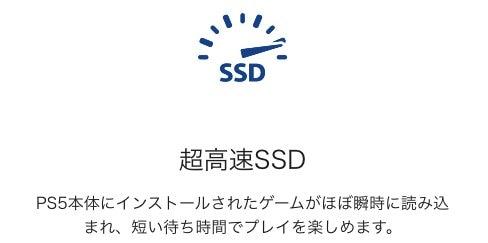 PS5はロード時間が短く