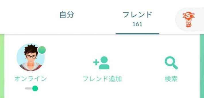 フレンド 検索機能 ポケモンgo