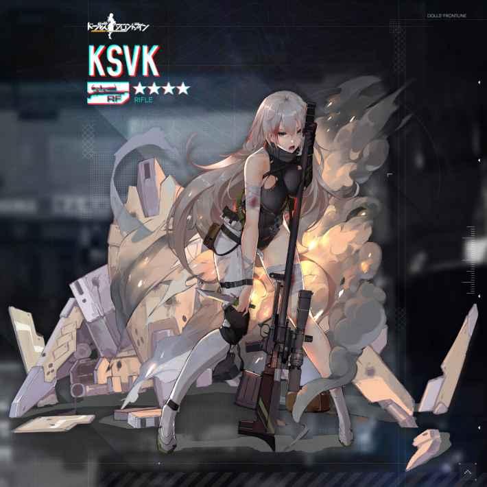 KSVKの重傷絵