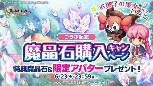 魔晶石キャンペーン