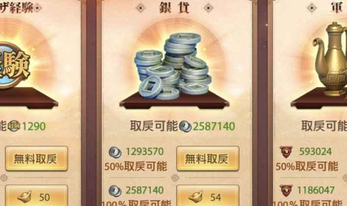 資源取戻で銀貨獲得