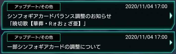 11/4バランス調整のお知らせ