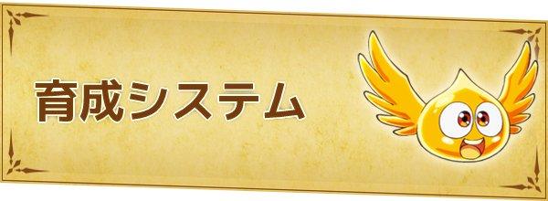 ダイの大冒険魂の絆攻略wiki|ダイ大アプリの画像
