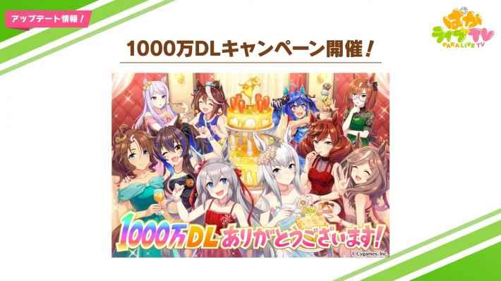 1000万DL突破キャンペーン